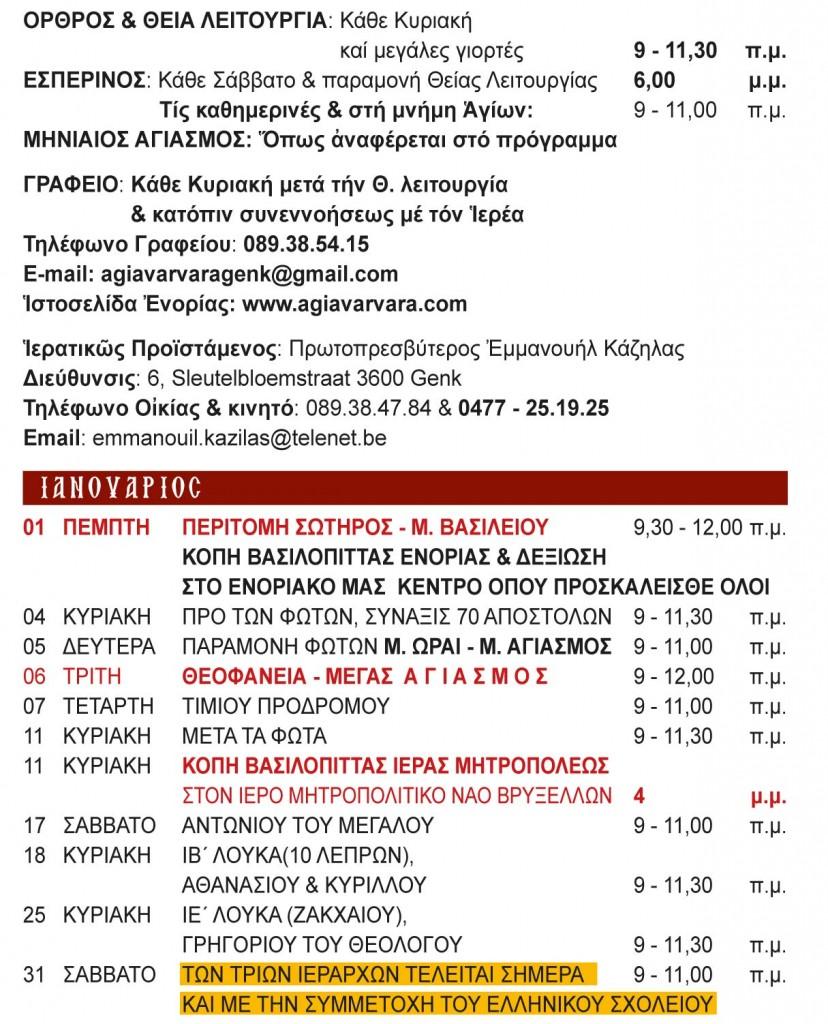 ELLHNIKO-FYLLADIO-2015-1